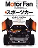 Motor Fan illustrated VOL.43―図解・自動車のテクノロジー (モーターファン別冊)