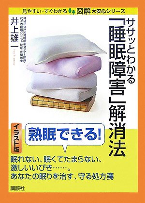"Read Online Found to swish swish ""sleep disorders"" resolution method (illustrated large relief series) (2007) ISBN: 4062847043 [Japanese Import] ebook"