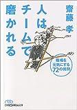 人はチームで磨かれる (日経ビジネス人文庫)