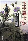 「壬生義士伝(上・下)」浅田 次郎
