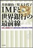 IMFと世界銀行の最前線―日本人職員がみた国際金融と開発援助の現場