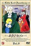 小公子セディ(9) [DVD]