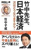 竹中先生、日本経済 次はどうなりますか? (田原総一朗責任編集 オフレコ! BOOKS 2時間でいまがわかる!)