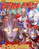 決定版 全ウルトラマンパーフェクト超百科 (テレビマガジンデラックス)