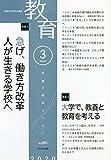 教育 2020年 03 月号 [雑誌]