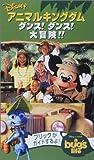アニマルキングダム ~ダンス!ダンス!大冒険!!~ 【日本語吹替版】 [VHS]
