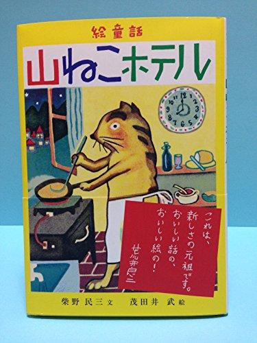 山ねこホテル―絵童話 (Billiken books)