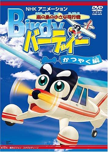 南の島の小さな飛行機バーディーバーディー 活躍編の商品画像