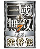 真・三國無双7 with 猛将伝 TREASURE BOX (初回封入特典(趙雲・王元姫・徐庶 特製コラボコスチューム ダウンロードシリアルコード) 同梱) - PS3