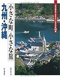 小さな町小さな旅 九州・沖縄―一度は訪ねておきたい日本の町100選