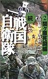 続 戦国自衛隊〈2〉関ヶ原死闘編 (ノベルス)
