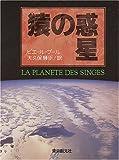 猿の惑星 (創元SF文庫)