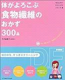 体がよろこぶ食物繊維のおかず300品 (HEALTHY RECIPEシリーズ)