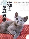 最新キャットクリニック 猫の家庭医学