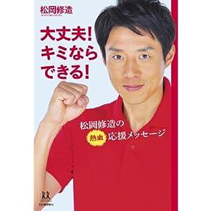 『大丈夫! キミならできる! ---松岡修造の熱血応援メッセージ (14歳の世渡り術)』
