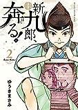 新九郎、奔る! コミック 1-2巻セット