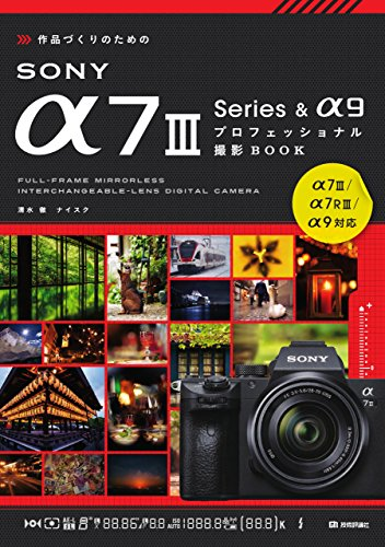 Price comparison product image Creating Work For Sony Alpha 7iii Series & Alpha 9 Professional Shooting Book