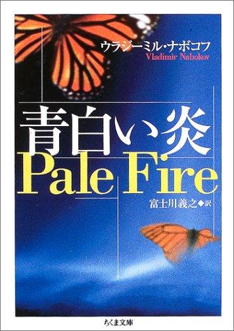 青白い炎 (ちくま文庫)