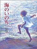 海のいのち (えほんはともだち―立松和平・伊勢英子心と感動の絵本 (25))