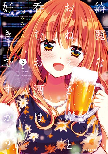 綺麗なおねえさんと呑むお酒は好きですか? 2 (MFC キューンシリーズ)