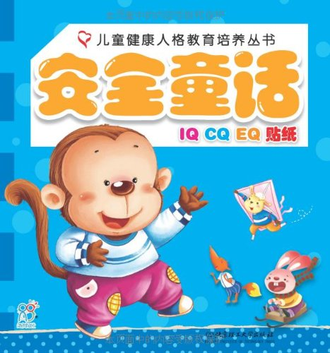 Child healthy character education develops series-safe nursery tale (Chinese edidion) Pinyin: er tong jian kang ren ge jiao yu pei yang cong shu ¡ª ¡ª an quan tong hua