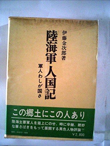 人国記 (じんこくき, じんこっき...