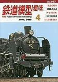 鉄道模型趣味 2019年 04 月号 [雑誌]