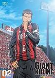 GIANT KILLING 02 [DVD]