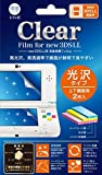 IINE New3DSLL version protecting film, gloss film and high transmission level