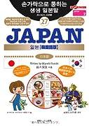 旅の指さし会話帳27JAPAN[韓国語版] (ここ以外のどこかへ!)