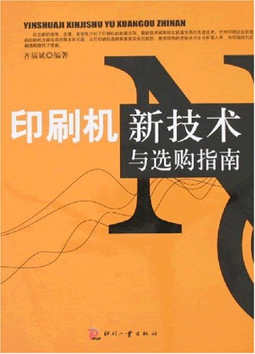 Download New printing technologies and Buying Guide(Chinese Edition) ebook