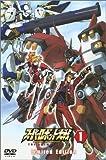 スーパーロボット大戦 ORIGINAL GENERATION THE ANIMATION 1 Limited Edition [DVD]