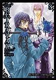 The Betrayal Knows My Name, Vol. 3, Hotaru Odagiri, 0316119431