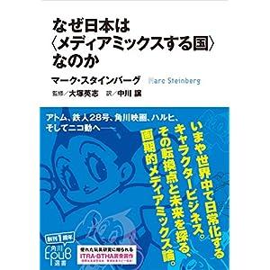 なぜ日本は〈メディアミックスする国〉なのか (角川EPUB選書) [Kindle版]