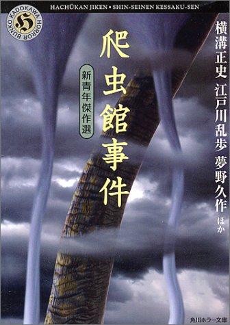 爬虫館事件―新青年傑作選 (角川ホラー文庫)
