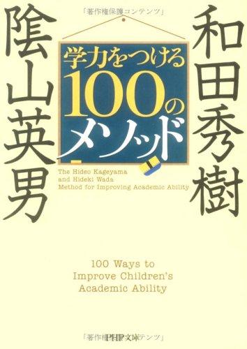 学力をつける100のメソッド (PHP文庫)