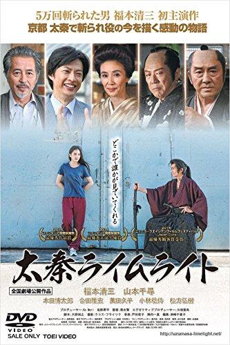 Japanese Movie - Uzumasa Limelight [Japan DVD] DSZS-7706