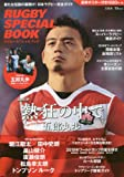RUGBY SPECIAL BOOK【豪華ポスター付き】 (TJMOOK)