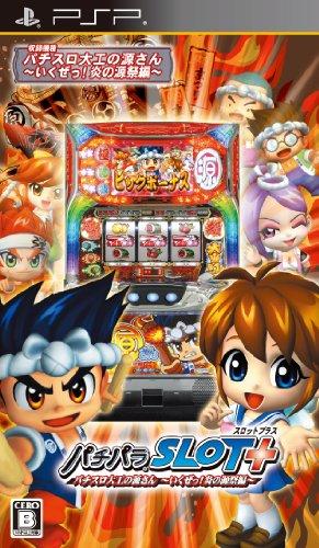 Pachipara Slot + Pachi-Slot Daiku no Gen-San: Ikuze! Honoo no Gen-Matsuri-Hen [Japan Import]