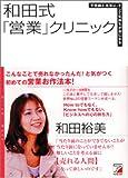 和田式「営業」クリニック―不思議と元気に、そして気持ちが楽になる (アスカビジネス)