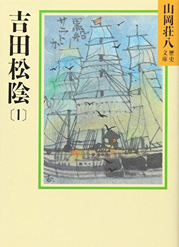 吉田松陰(1) (山岡荘八歴史文庫)