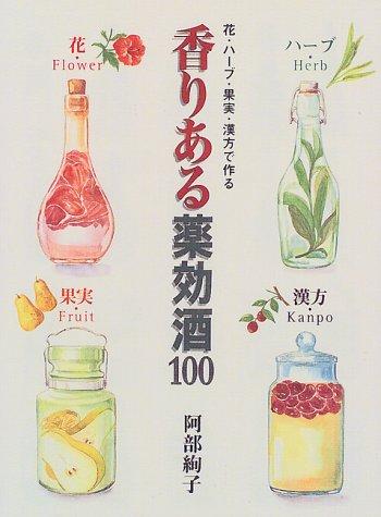 花・ハーブ・果実・漢方で作る香りある薬効酒100