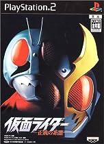 Kamen Rider: Seigi no Keifu [Japan Import]