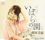 Miho Aikawa - Ibara No Sono / Saikai Ni Kanpai [Japan CD] CRCN-1781