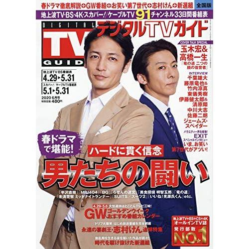 デジタルTVガイド 2020年 6月号 表紙画像