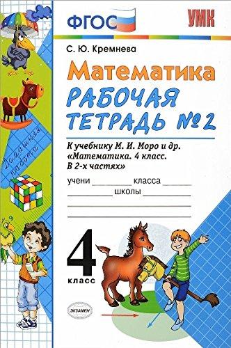 "Download Matematika. 4 klass. Rabochaya tetrad â""–2. K uchebniku M.I. Moro. FGOS pdf"
