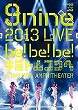9nine 2013 LIVE「be!be!be!-キミトムコウヘ-」 [DVD]