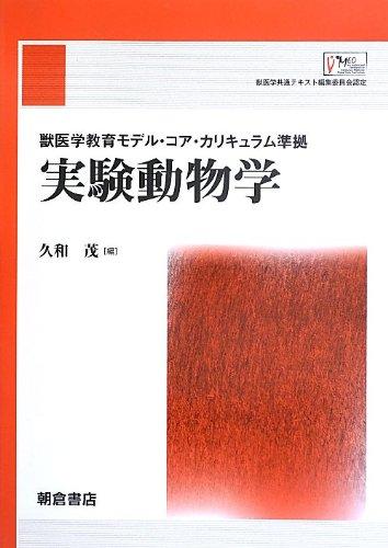 Read Online Jikken dōbutsugaku ebook