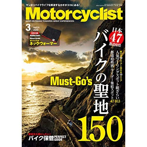Motorcyclist 2020年3月号 画像