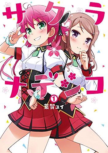 サクラ*ナデシコ (1) (電撃コミックスNEXT)